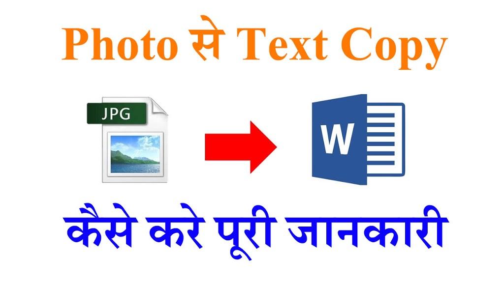 Image से Text Copy कैसे करे