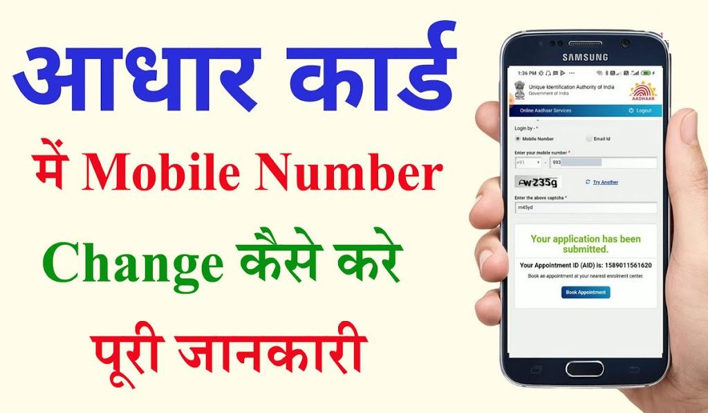 Aadhar Card में Mobile Number Change कैसे करे