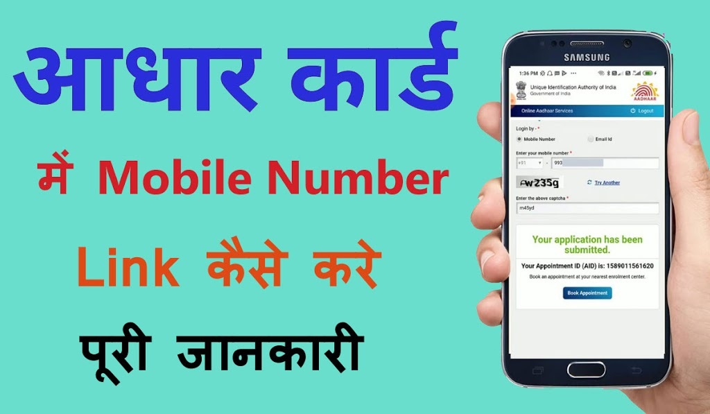 Aadhar Card में Mobile Number Link कैसे करे