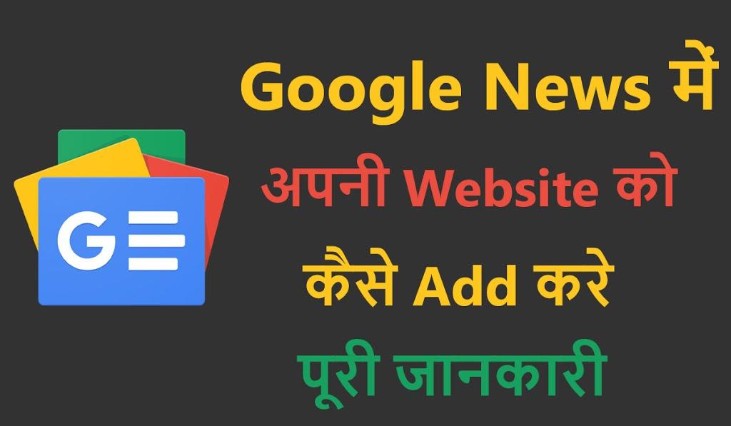 Google News में Website को कैसे Add करे