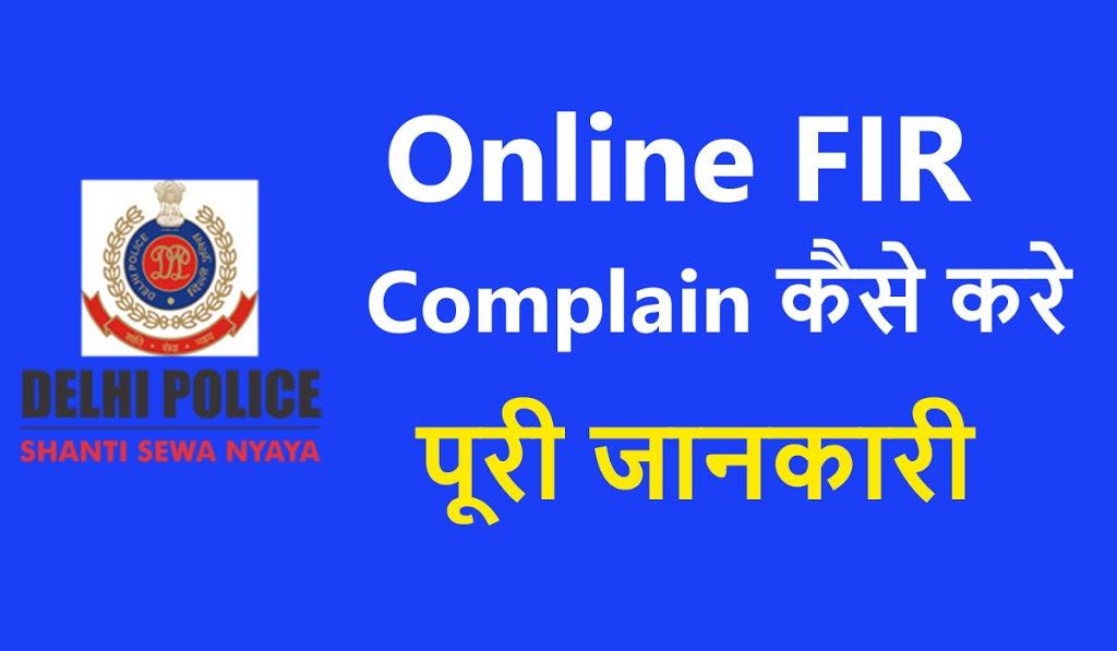 Online FIR दर्ज कैसे