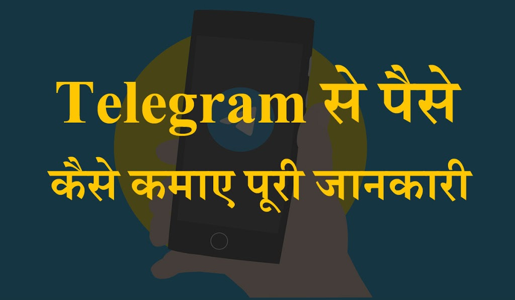 telegram से पैसे कैसे कमाए
