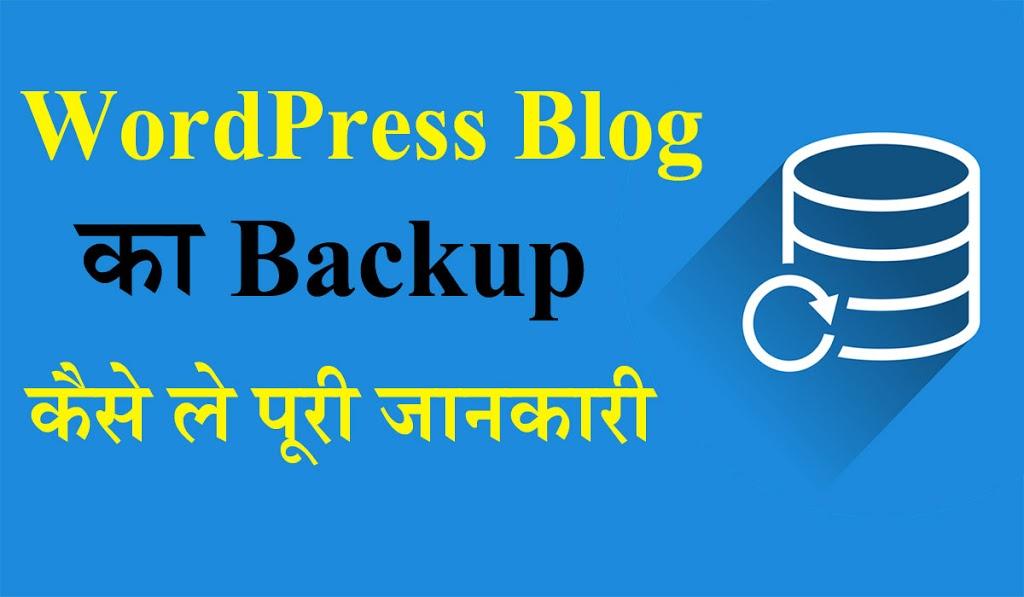 WordPress Blog का Backup कैसे ले