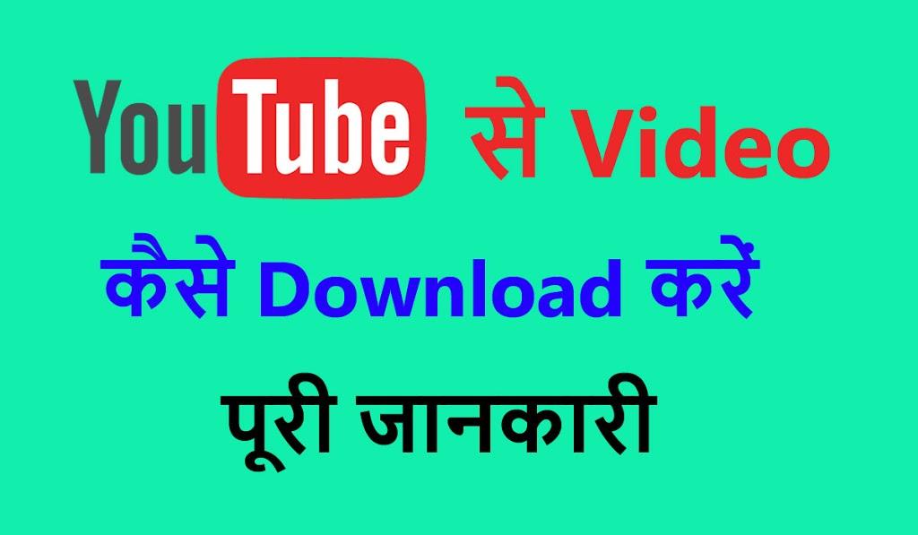 YouTube से Video कैसे Download करें