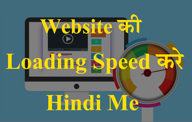 How to Reduce Website Loading Time in Hindi