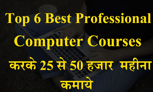 Best Professional Computer Courses