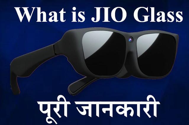 JIOGlass क्या है