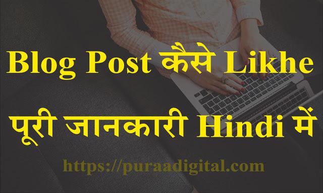 Blog Post कैसे लिखे