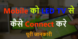Mobile को LED TV से Connect करने के तरीके