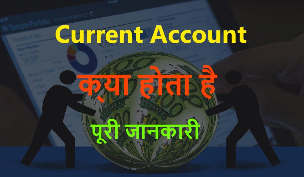 Current Account क्या होता है-