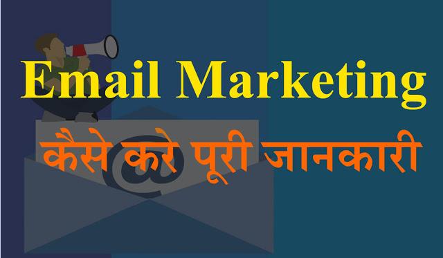Email Marketing क्या है