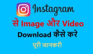 Instagram से Image और Video Download कैसे करे