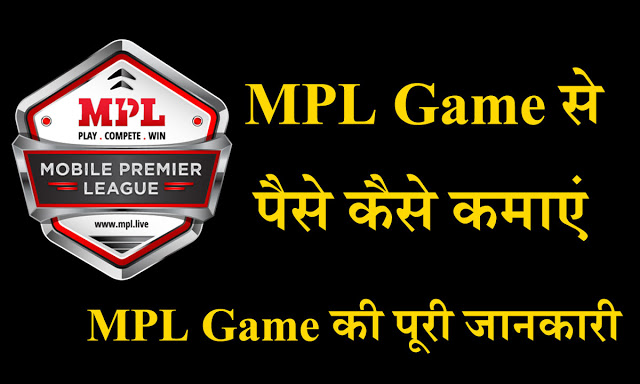 MPL App क्या है