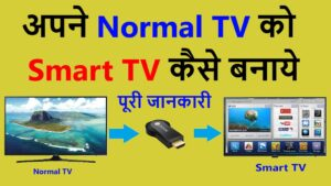How to make normal tv to smart tv