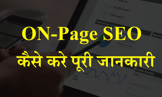 On-Page SEO kya hai