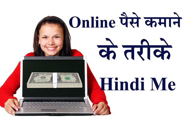Online पैसे कैसे कमाए