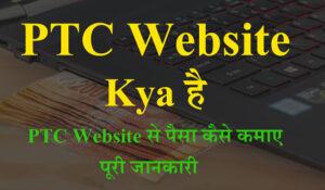 PTC Site क्या है