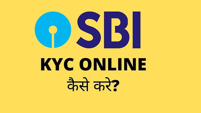 SBI KYC Form Online कैसे भरे
