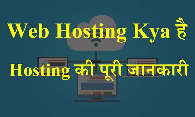 Web Hosting क्या है