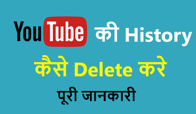 YouTube की History को कैसे Delete करे