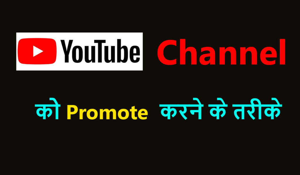 Youtube Channel को कैसे Promote करे