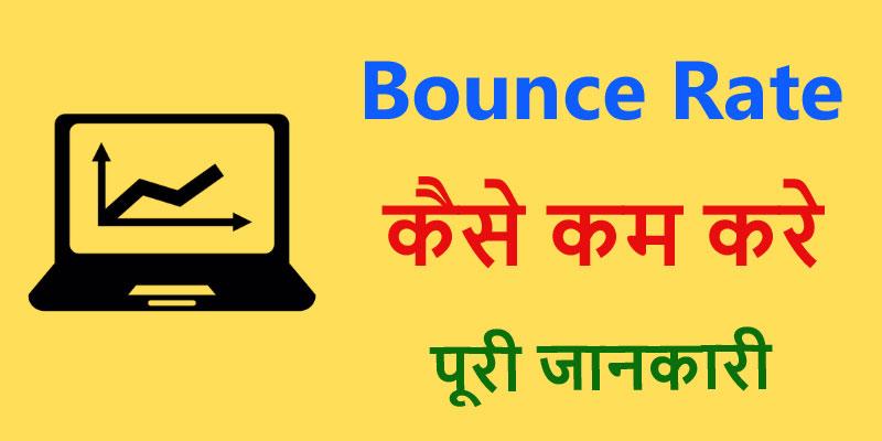 Bounce Rate कैसे कम करे