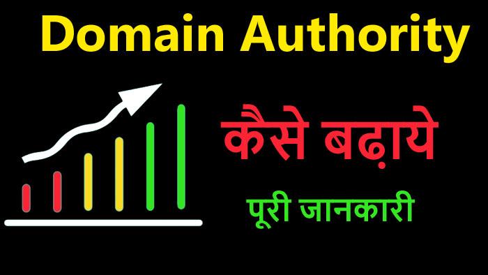 Domain Authority कैसे बढ़ाये