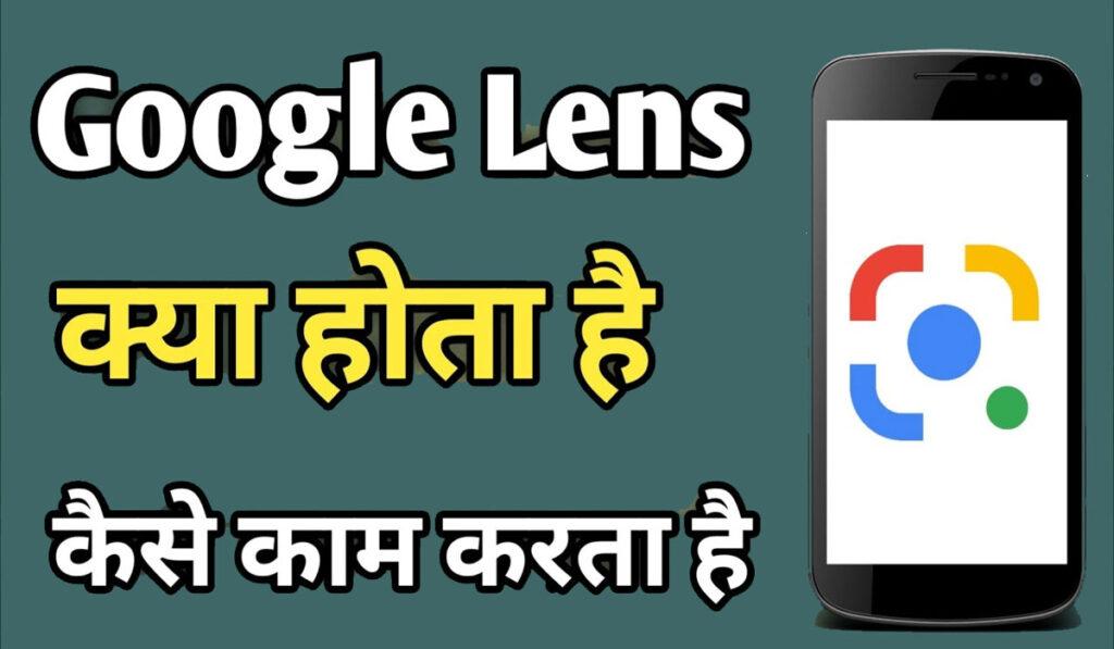 Google Lens क्या है