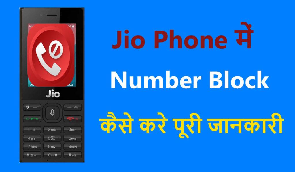 Jio Phone में Number Block कैसे करे पूरी जानकारी