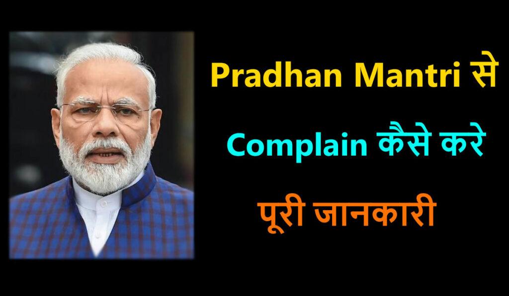 Pradhan Mantri से Complain कैसे करे