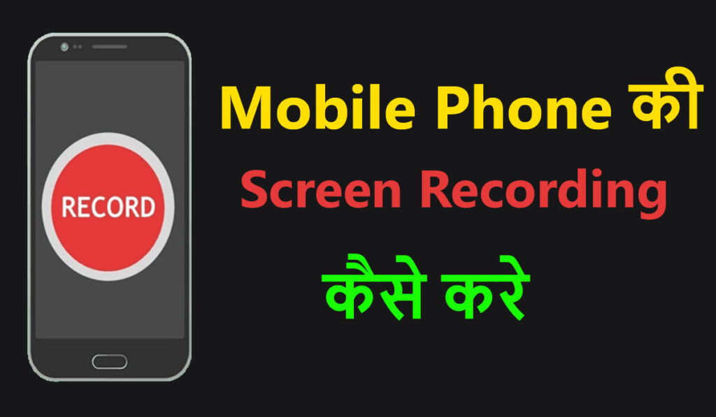 Mobile Phone की Screen Recording कैसे करे