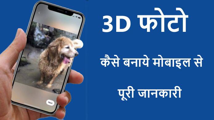 3D फोटो कैसे बनाये