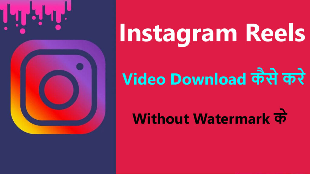Instagram Reels Video Download कैसे करे
