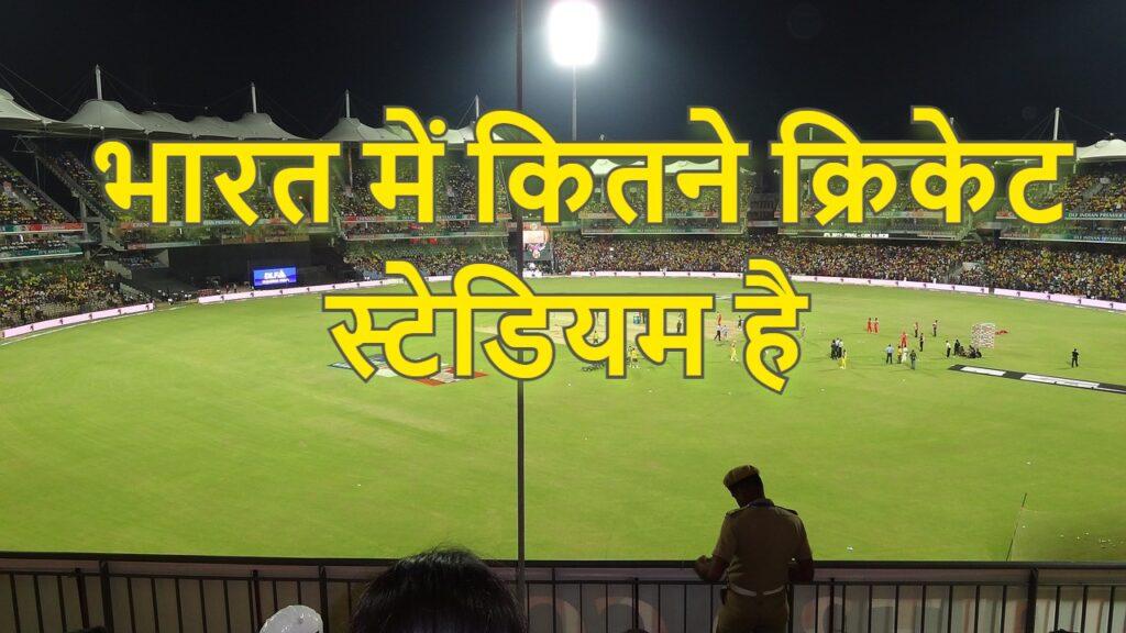 How Many Cricket Stadium in India