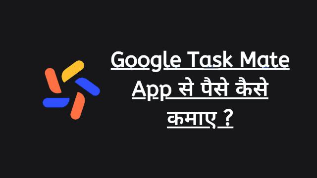 Google Task Mate App से पैसे कैसे निकाले